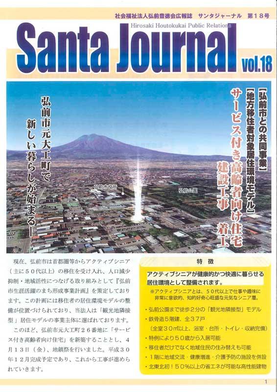 SantaJournal第18号