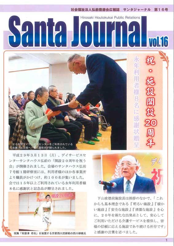 SantaJournal第16号