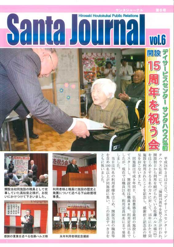 SantaJournal第6号
