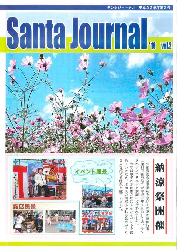 SantaJournal第3号