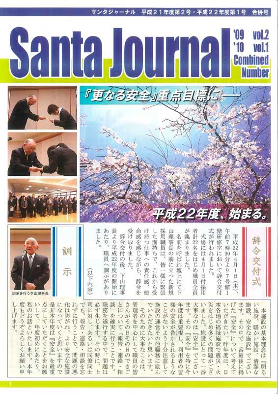 SantaJournal第2号