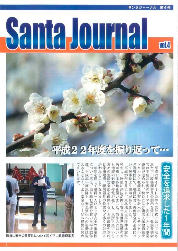 SantaJournal第4号