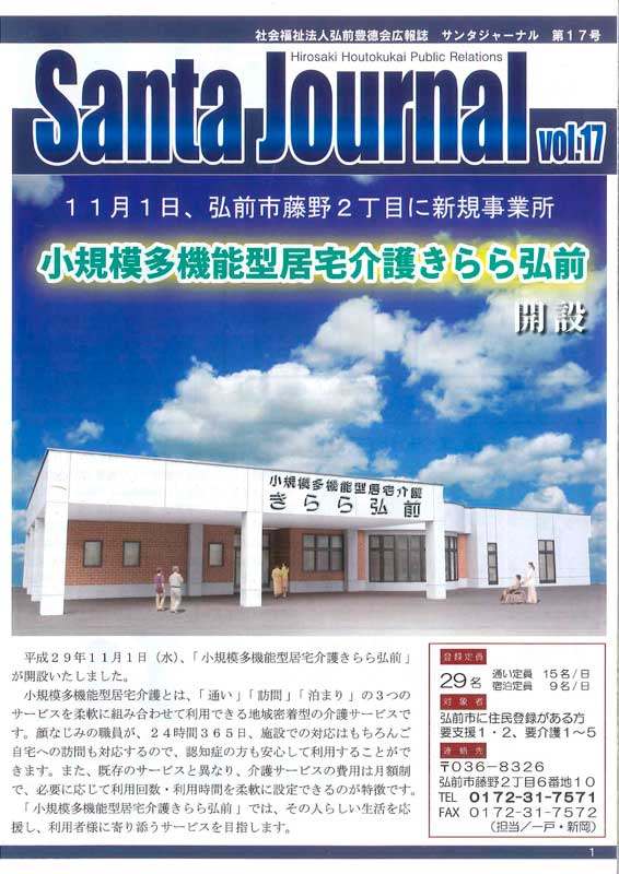 SantaJournal第17号
