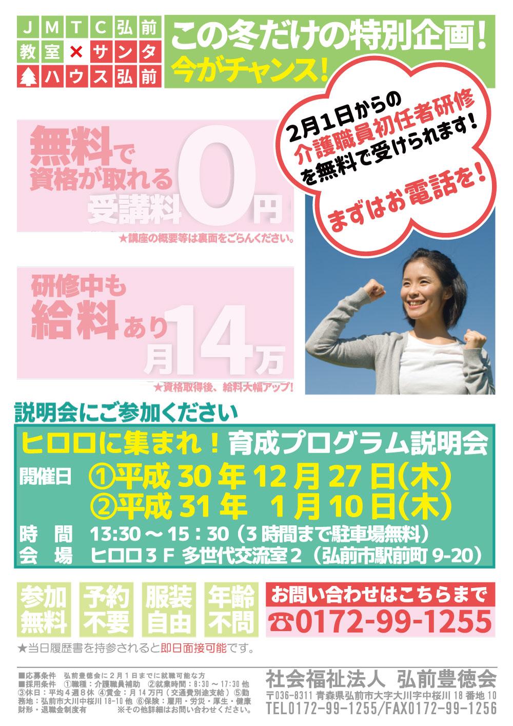 JMTC弘前教室×サンタハウス弘前 特別コラボ企画!