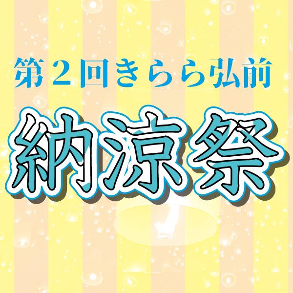 第2回きらら弘前 納涼祭開催のお知らせ