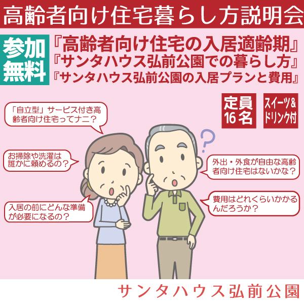 高齢者向け住宅暮らし方説明会を開催します